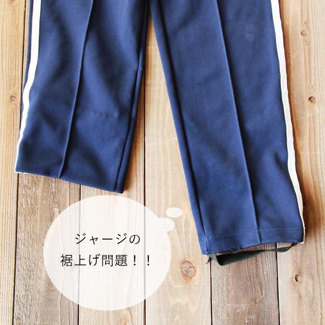 【入学・進級準備】体操服のジャージ裾上げをする2つの方法