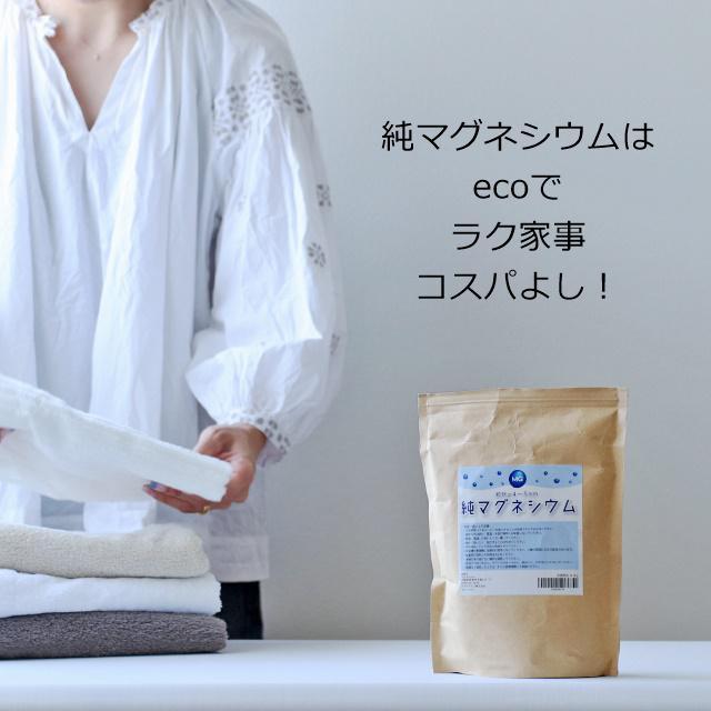話題の「洗たくマグちゃん」を自作!エコでコスパが良い「純マグネシウム洗濯」