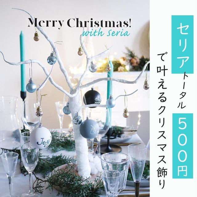 【セリア】トータル500円! 大人のクリスマス飾り♪ オーナメントを選ぶコツと飾り方 3選