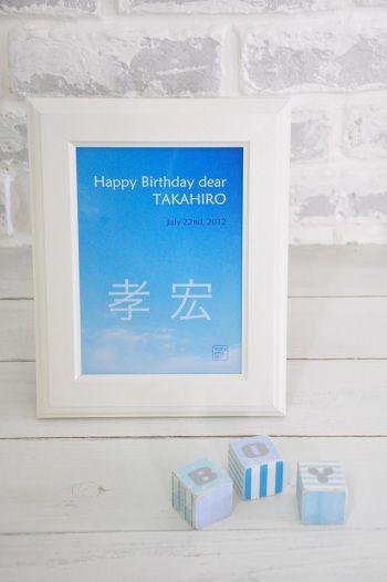 『Birthday Sky フォト』で、オリジナルな出産のお祝い