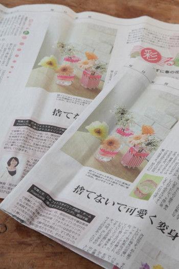 毎日新聞で新連載が始まりました!