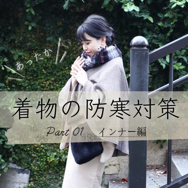★着物の防寒対策はヒートテックが最強! うなじから肌着を見せない方法