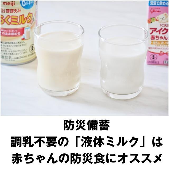 【防災備蓄】調乳不要の「液体ミルク」は赤ちゃんの防災食にもオススメ