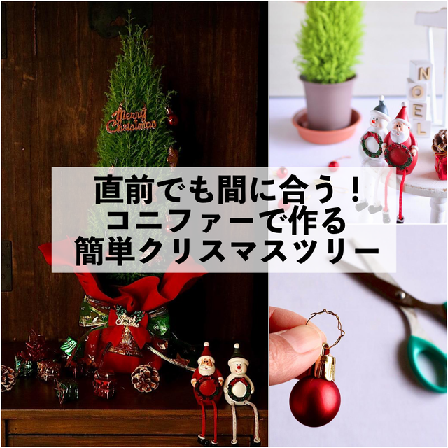 直前でも間に合う! コニファーで作る簡単クリスマスツリー