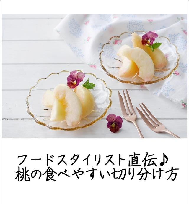 フードスタイリスト直伝♪ 桃の食べやすい切り分け方