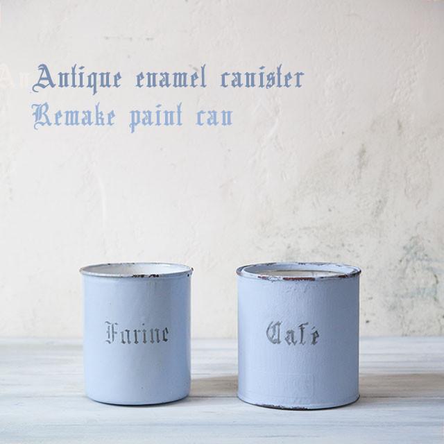 大人女子のためのアンティークキャニスター風リメ缶の作り方