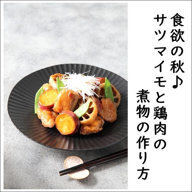 【食欲の秋】サツマイモと鶏肉の煮物の作り方
