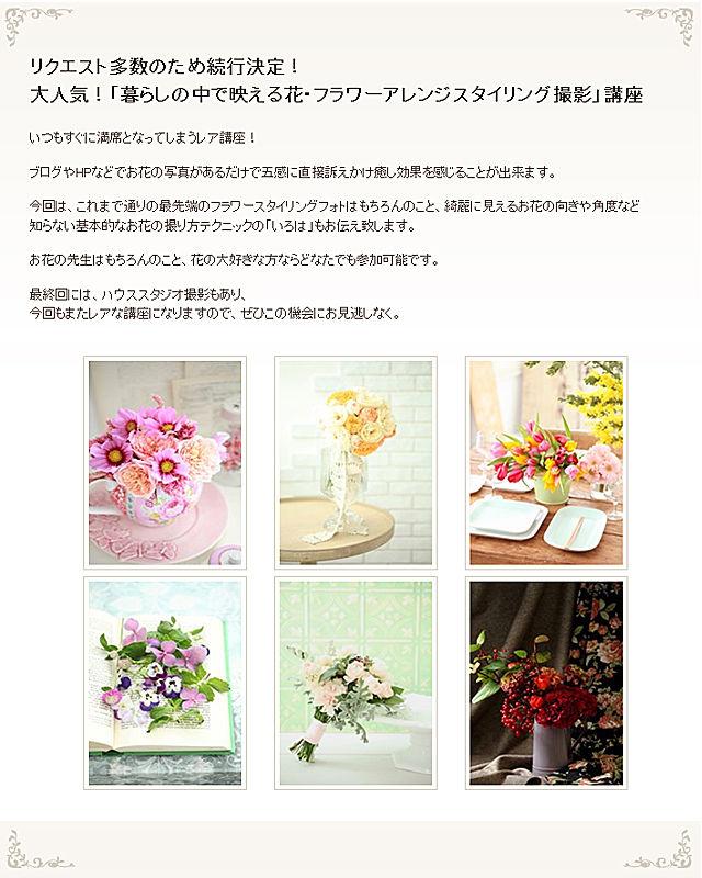 flowerphoto2