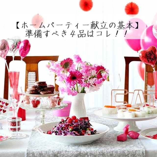 【ホームパーティー献立の基本】準備すべき4品はコレ!!