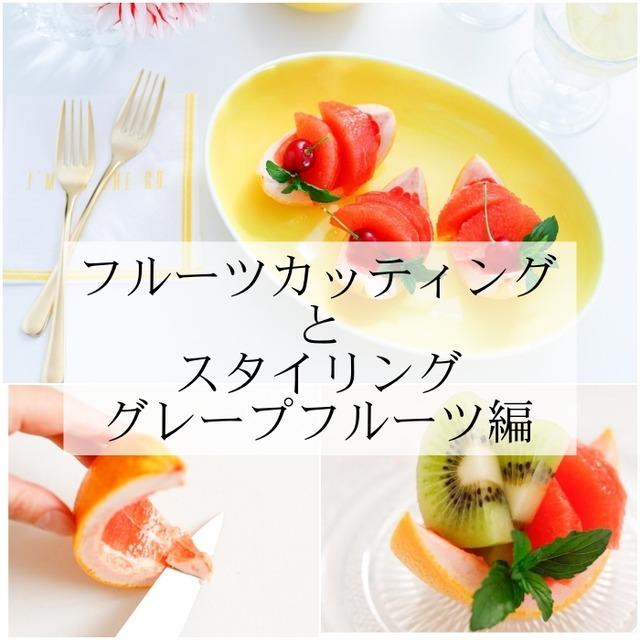 お家カフェレシピ♪フルーツカッティングとスタイリング グレープフルーツ編