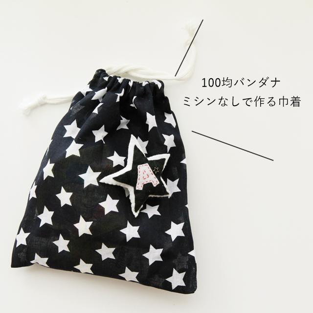 【入園・入学準備】ミシンなし! 手芸用ボンドで作る簡単巾着 ~動画付き~