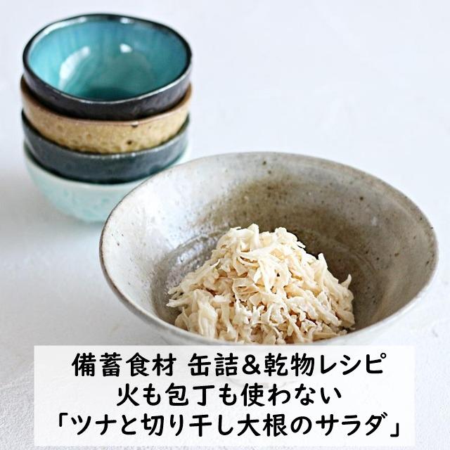 【備蓄食材 缶詰&乾物レシピ 】火も包丁も使わない 「ツナと切り干し大根のサラダ」