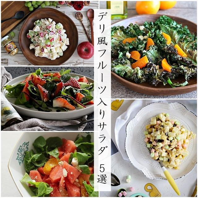 【簡単レシピ】見た目も可愛い♡ デリ風フルーツ入りサラダ 5選