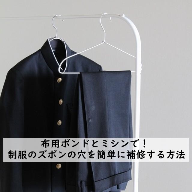 布用ボンドとミシンで! 制服のズボンの穴を簡単に補修する方法