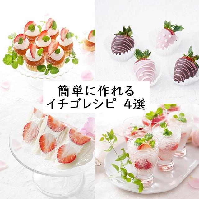 旬のイチゴを使った簡単レシピ 4選