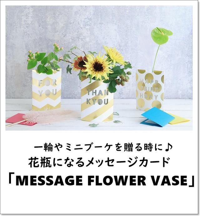 一輪やミニブーケを贈る時に♪ 花瓶になるメッセージカード「MESSAGE FLOWER VASE」