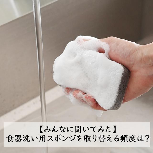 【みんなに聞いてみた】食器洗い用スポンジを取り替える頻度は? ~スポンジをきれいに保って食中毒予防~