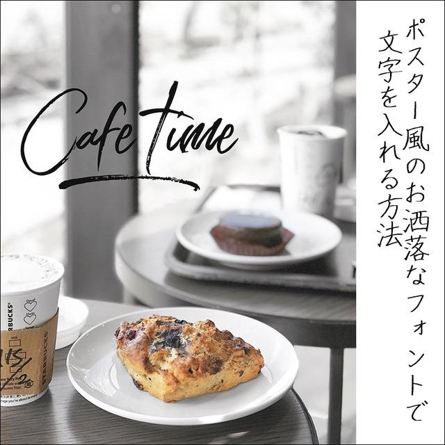 超簡単♪ スマホでお洒落なカフェ写真を撮る方法③お洒落なフォント編