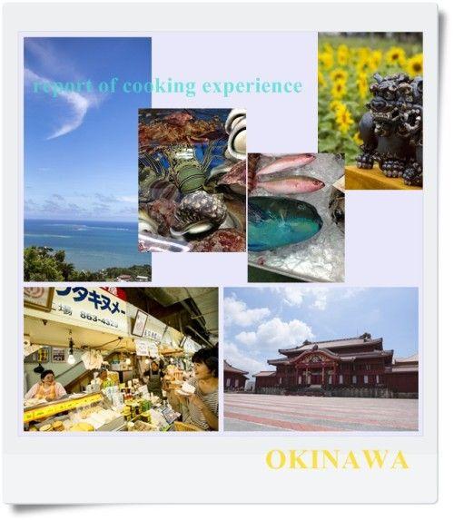 新しい沖縄発見♪ 観光客でも参加出来る! 琉球料理体験レッスン