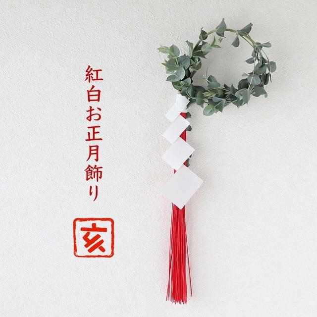 香りが福を呼ぶ♪ユーカリひと枝で紅白お正月飾り