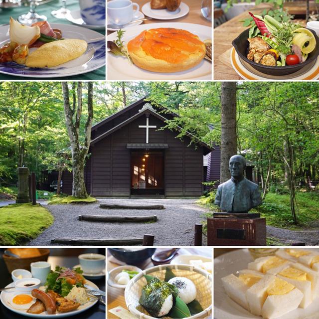 軽井沢に行ったら食べたい! 美味しい朝食6選