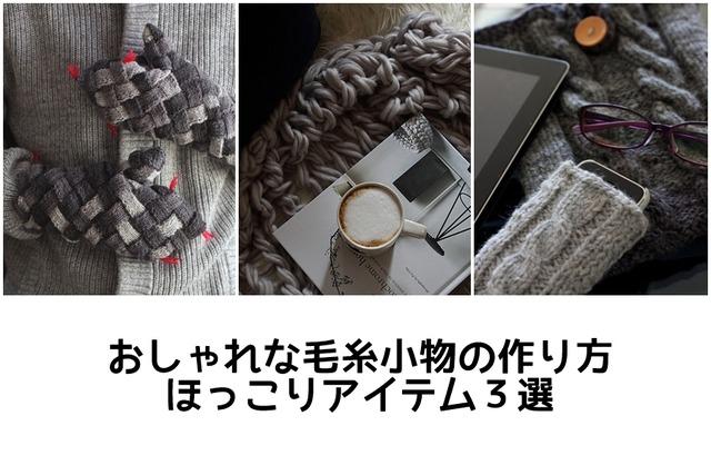 おしゃれな毛糸小物の作り方  ほっこりアイテム3選
