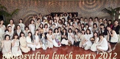 フォトスタイリングパーティ2012