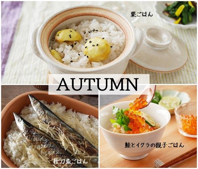 炊飯器で簡単! 秋の炊き込みごはんレシピ 3選 ~栗ごはん・秋刀魚ごはん・鮭といくらの親子ごはん~