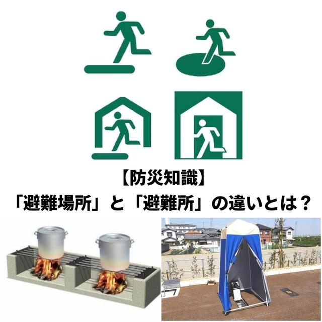 【防災知識】「避難場所」と「避難所」の違いとは? 突然の災害、どこを目指すか確認できていますか?