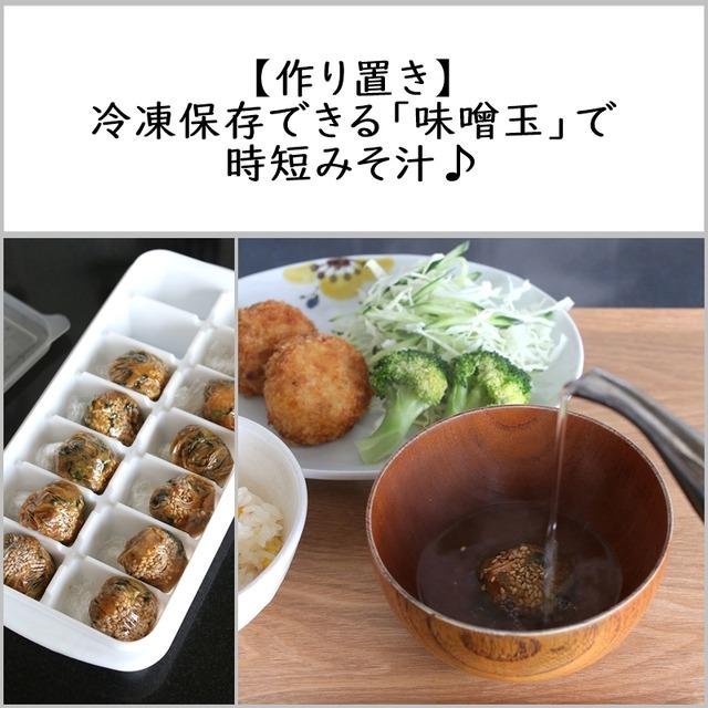 【作り置き】冷凍保存できる「味噌玉」で時短みそ汁