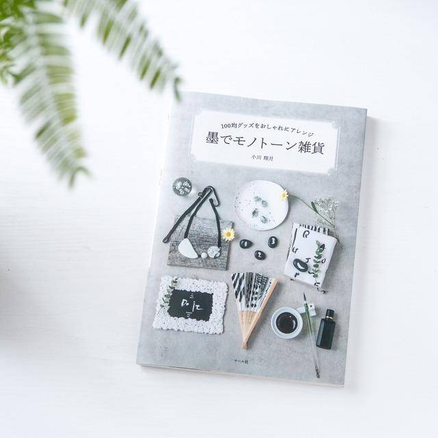 本日発売! 書籍化3人目☆小川翔月さん『墨でモノトーン雑貨』