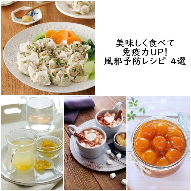 美味しく食べて免疫力UP! 風邪予防レシピ 4選