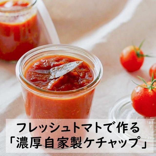 トマト大量消費! フレッシュトマトで作る「濃厚自家製ケチャップ」