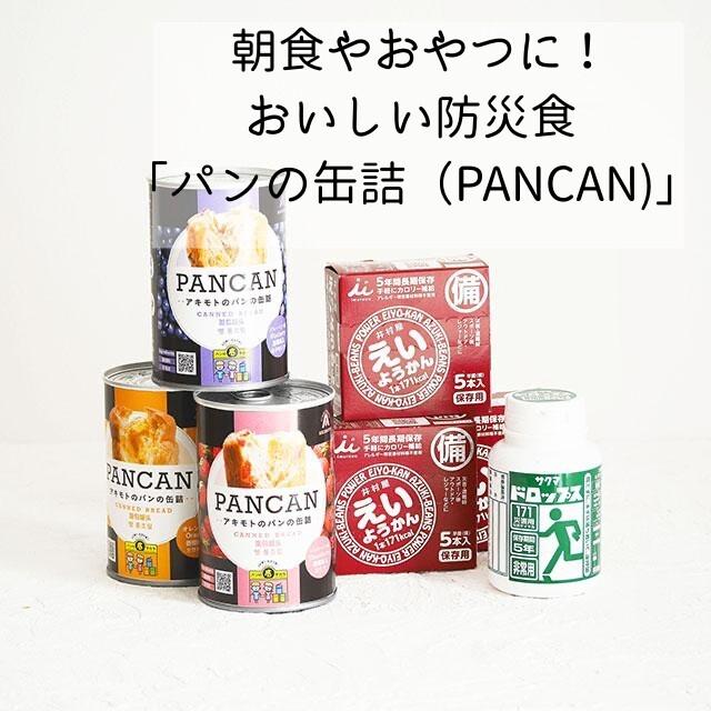 朝食やおやつに!おいしい防災食「パンの缶詰(PANCAN)」