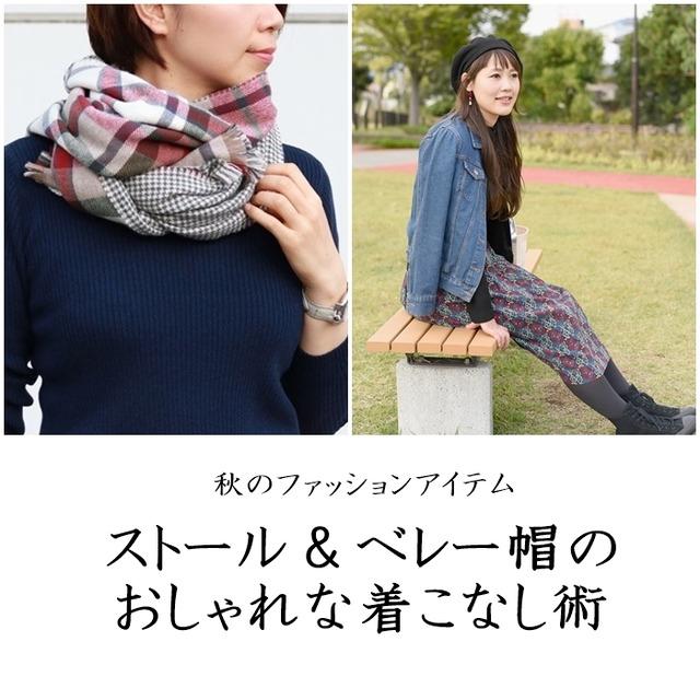 秋ファッション ストール&ベレー帽をオシャレに着こなす方法