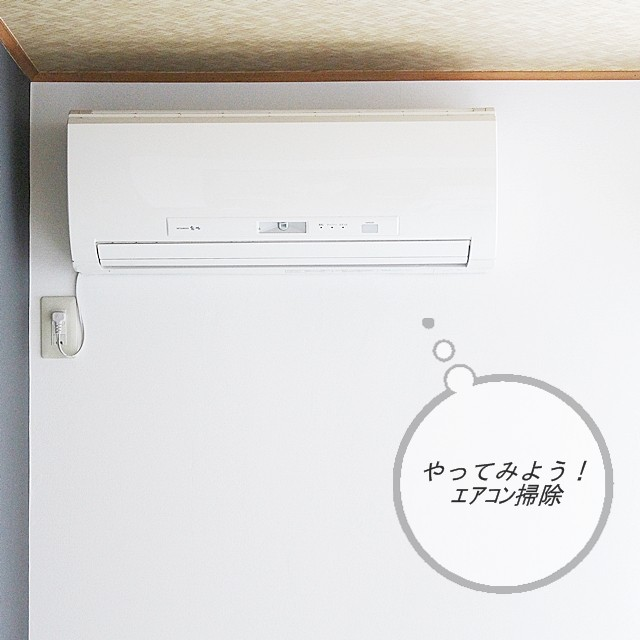 電気代を節約♪ 夏本番前にやっておきたい基本のエアコン掃除