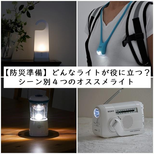 【防災準備】どんなライトが役に立つ? シーン別4つのオススメライト