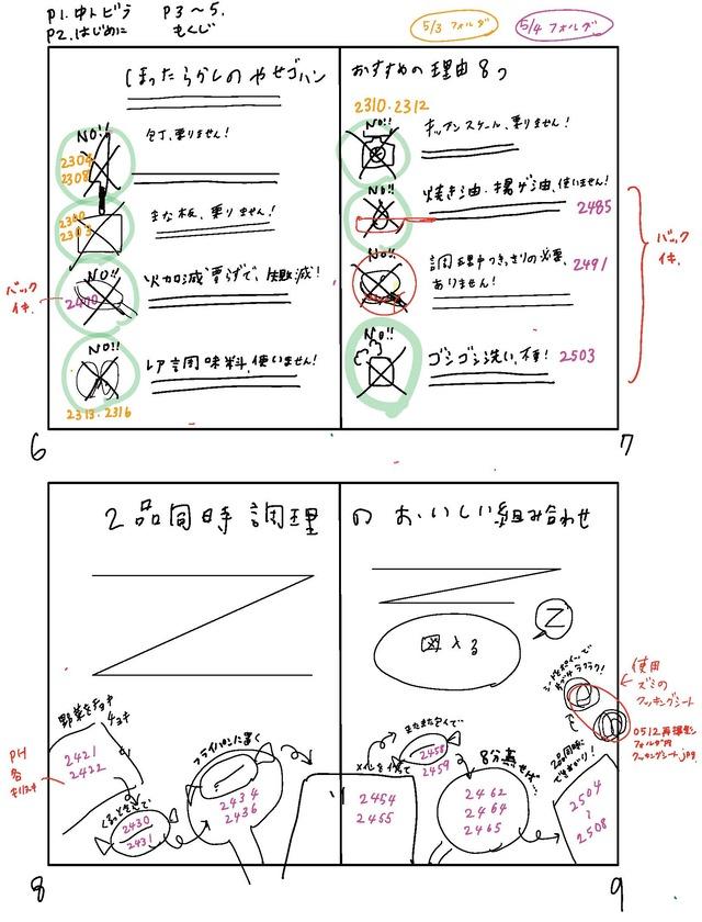 巻頭コンテ0520_ページ_1