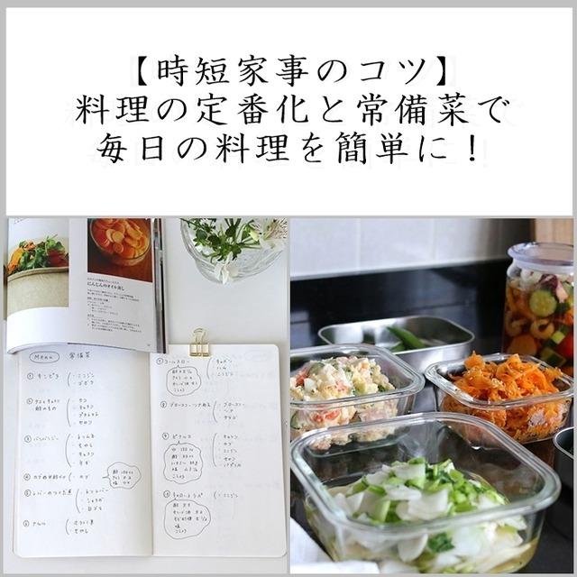 【時短家事のコツ】料理の定番化と常備菜で毎日の料理を簡単に!