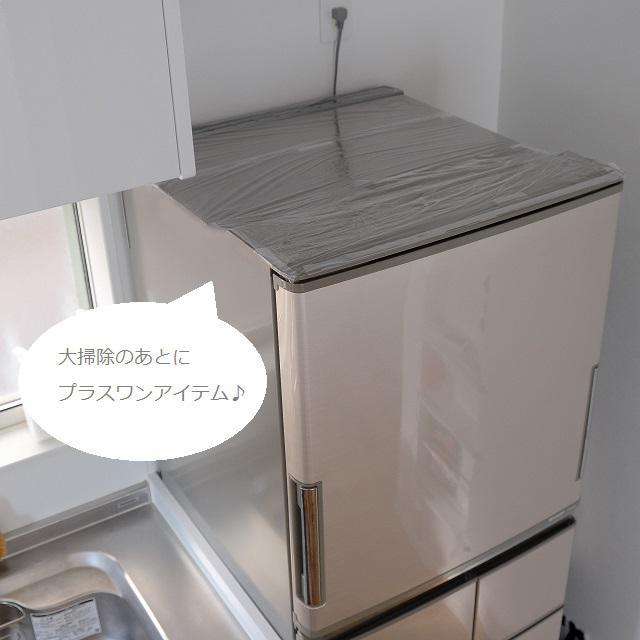 「食品用ラップ」で埃対策 冷蔵庫上と換気扇上をラッピング