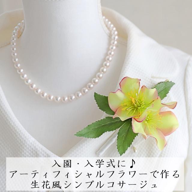 入園・入学式に♪ スプレー咲きのお花で作る 簡単!コサージュ
