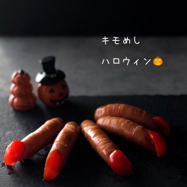 【ハロウィンレポート】小学生でも作れた!『キモめし』の魔女の指ソーセージ