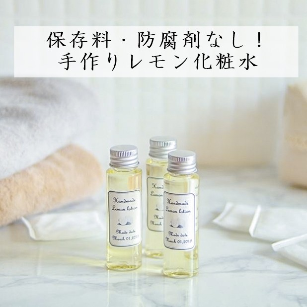 保存料・防腐剤なし! 手作りレモン化粧水