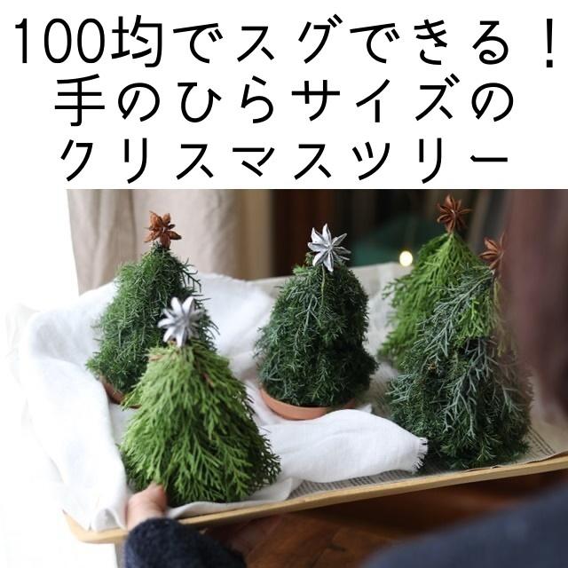 ダイソーでスグできる! 手のひらサイズのクリスマスツリー