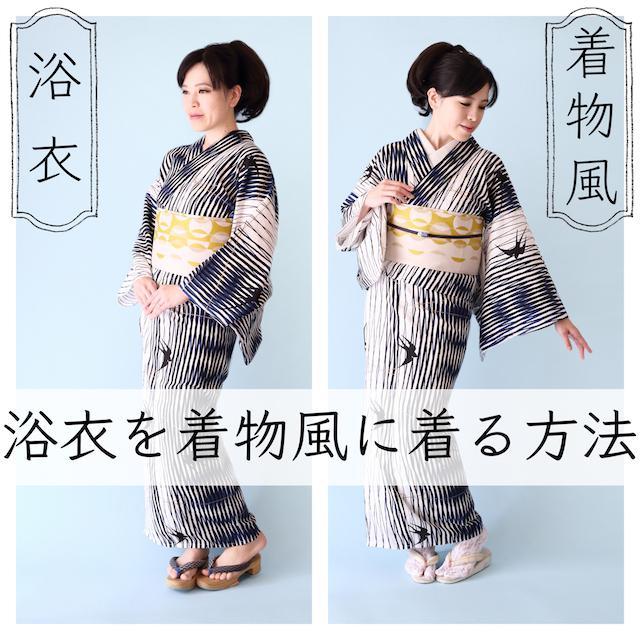 浴衣の流行コーデ♪ オシャレな「着物風」に着る方法