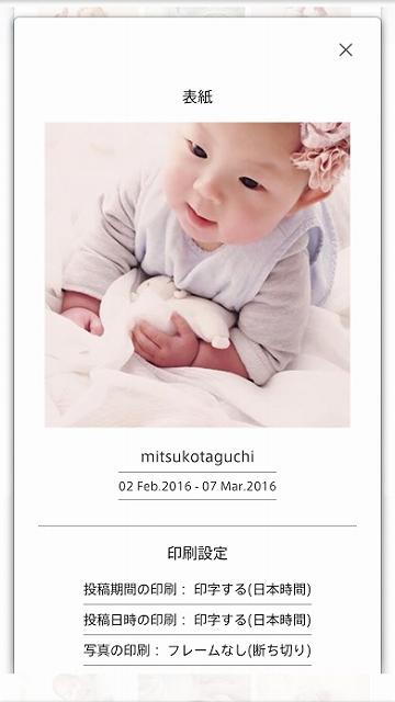 jmtaguchii_20160827_004