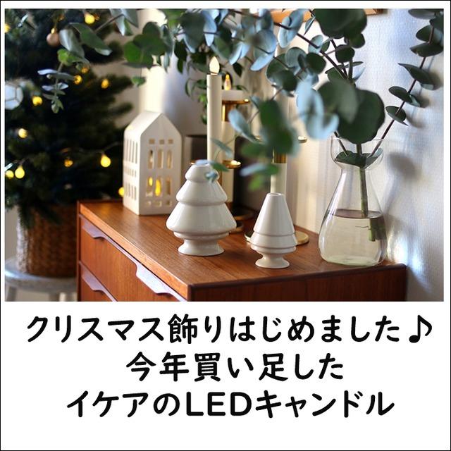 クリスマス飾りはじめました♪  今年買い足したイケアのLEDキャンドル