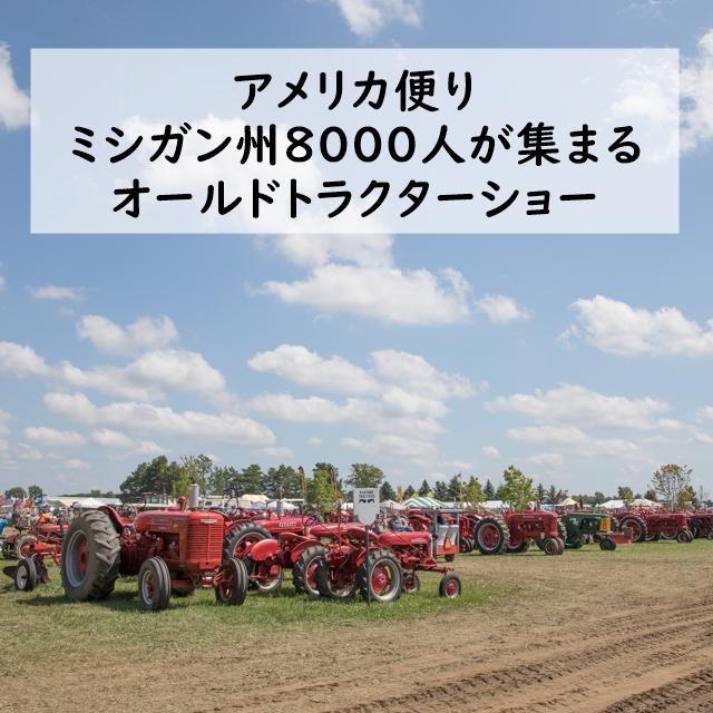 【アメリカ便り】ミシガン州8000人が集まるオールドトラクターショー