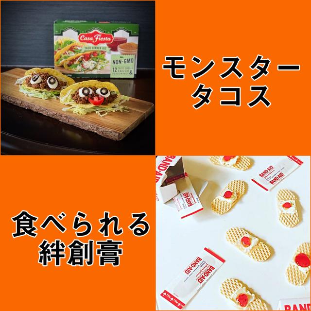 簡単ハロウィンレシピ♪ モンスタータコスと食べられる絆創膏