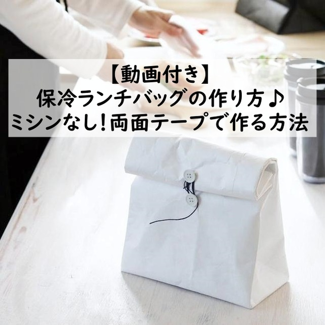 【動画付き】保冷ランチバッグの作り方♪ ミシンなし両面テープで簡単に作る方法